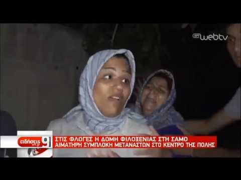 Αποσυμφόρηση της Σάμου ζητούν οι κάτοικοι μετά τα επεισόδια στο Κέντρο Υποδοχής | 15/10/2019 | ΕΡΤ