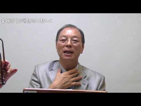 출애굽기영해설교30장1-6