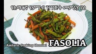 Fasolia be Carrot Tibs - Amharic Recipe - የአማርኛ የምግብ ዝግጅት መምሪያ ገፅ