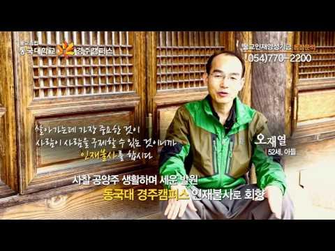 동국대 기금모금캠페인 2016.02 – 정진인보살