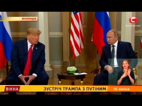 Зустріч Трампа з Путіним – Вікна-новини – 16.07.2018