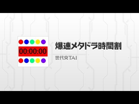 Video of 爆速メタドラ時間割【ゲリラダンジョン】