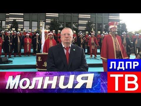 Жириновский на инаугурации Эрдогана в Турции! (видео)