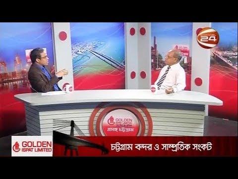 প্রসঙ্গ চট্টগ্রাম | চট্টগ্রাম বন্দর ও সাম্প্রতিক সংকট | 11 August 2018