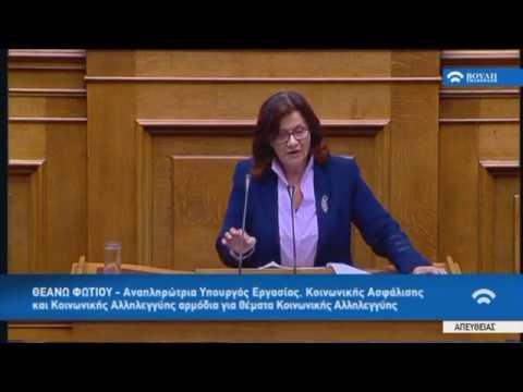 Θ.Φωτίου(Αναπλ.Υπουργός Εργασίας) (Μέτρα εφαρμογής δημοσιον.στόχων και μεταρρυθμ.)(18/05/2017)
