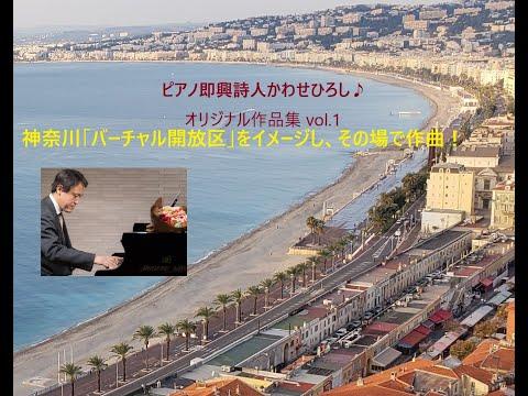 神奈川「バーチャル開放区」をイメージし、その場で応援オリジナル作品を作曲!の画像