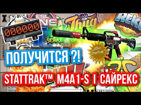 Контракты Обмена : StatTrak™ M4A1-S | Сайрекс - Получится?!