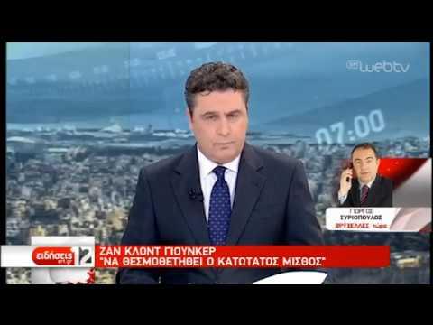 Γιούνκερ: Ο κατώτατος μισθός να γίνει βασική αρχή της ευρωπαϊκής πολιτικής | 20/02/19 | ΕΡΤ
