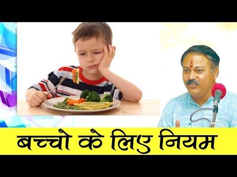 Bachhon Ke Liye Niyam  - बच्चों के लिए नियम -   Rajiv Dixit