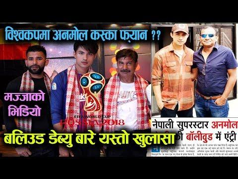 (Anamol Kc    World cup Guff ? Bollywood  डेब्यु बारे यस्तो खुलासा Anamol Kc    Mazzako TV - Duration: 14 minutes.)