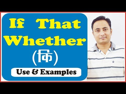 That, If, Whether (कि)