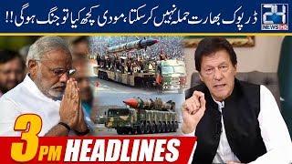 News Headlines | 3:00pm | 24 Aug 2019 | 24 News HD