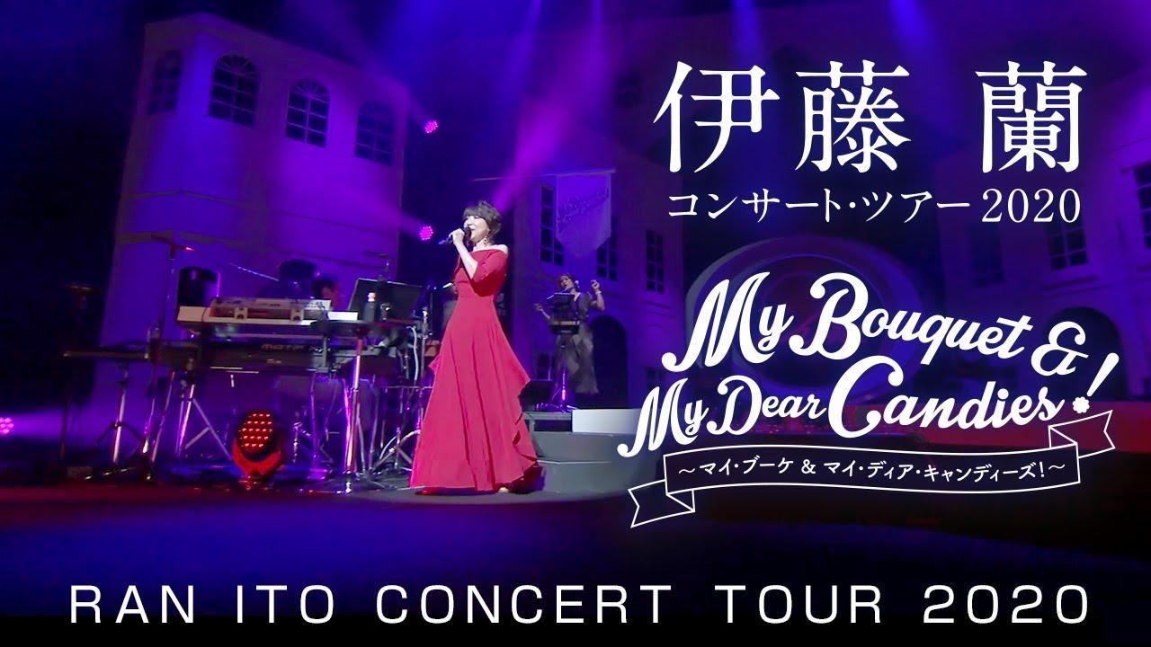 伊藤 蘭コンサート・ツアー2020~My Bouquet & My Dear Candies!~
