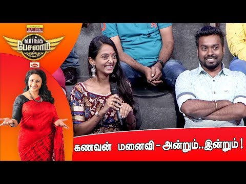 Husband & Wife Relationship - Then & Now ! | Vaanga Pesalaam | Episode 3
