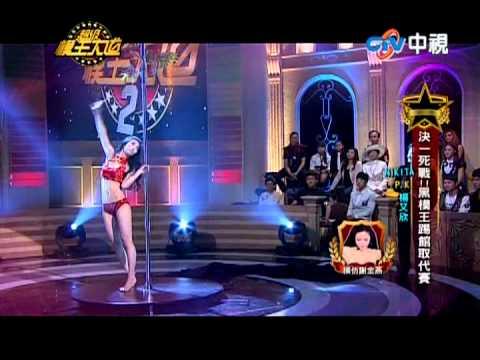 小謝金燕Nikita更名「舒子晨」苦練鋼管舞,看到鋼管就想爬!
