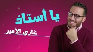 Ghazi Al Amir - Ya Ostad | غازي الامير - يا أستاذ