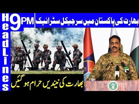 Pakistan will hit back if India conduct surgical strike | Headlines 9 PM | 13 October 2018 | Dunya