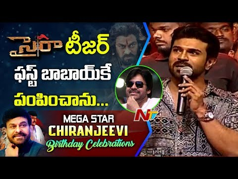 Ram Charan Superb Speech At Megastar Chiranjeevi 63rd Birthday Celebrations | NTV (видео)