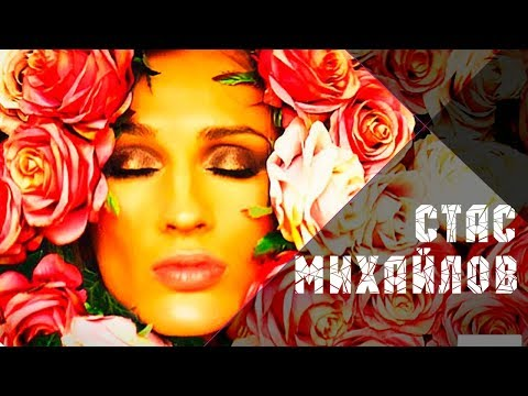Katy Perry - Стас Михайлов — Ты Все
