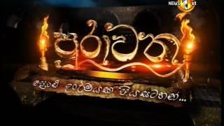 Purawatha 06.03.2017 Sirasa TV