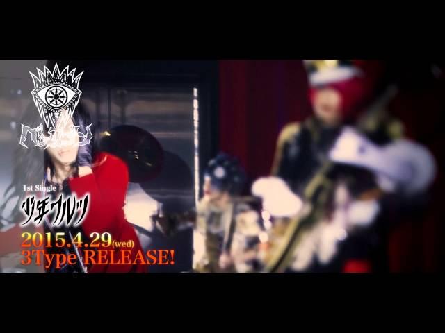 ペンタゴン 1st Single 『少年ワルツ』MV SPOT