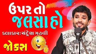 Title: ચંદ્રેશ ગઢવી ના જોક્સ Artist: chandresh gadhvi Label: comedy king Producer: Manoj bhuptani, samir joshi.