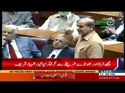 National Assembly Session Live | 17 October 2018 | Aaj News