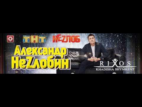 Rixos Незлобин
