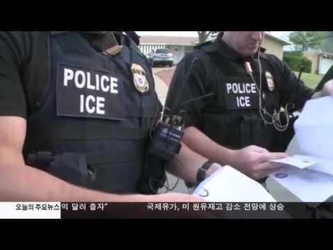 이민자 추방 2008년래 최저  01.04.17 KBS America News