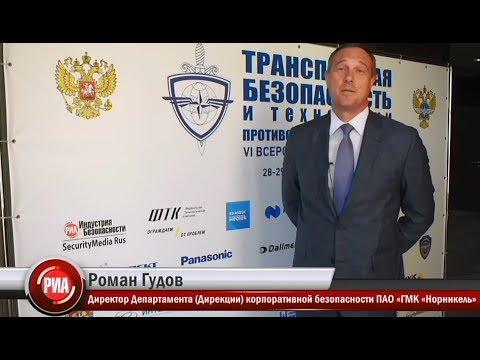 Директор Департамента корпоративной безопасности ПАО «ГМК «Норильский никель» Роман Гудов
