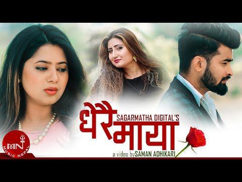 "(Anju Panta ""धेरै माया"" Dherai Maya - Hemanta Shishir | Keki Adhikari | New Nepali Song 2019 - Duration: 5 minutes, 21 seconds.)"