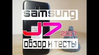 Video Samsung Galaxy J7 2017 реальный обзор! Тесты  и сравнение! MP3, 3GP, MP4, WEBM, AVI, FLV Januari 2019