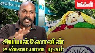 Video Jayalalitha fame Apollo Hospitals Atrocity    Proof for Medical Mafia in Ramana and Mersal Movie MP3, 3GP, MP4, WEBM, AVI, FLV November 2017