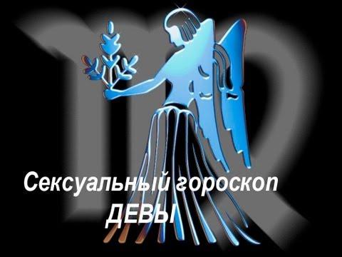 seksualniy-goroskop-zhenshini-deva