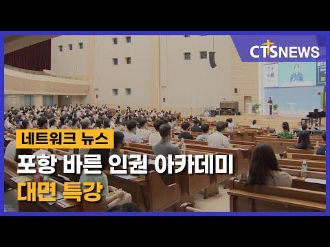 [CTS뉴스] 포항 바른 인권 아카데미 대면 특강