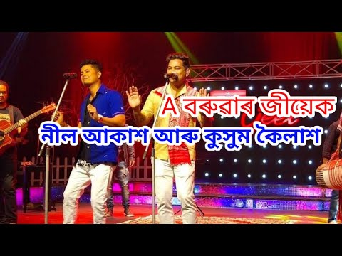 Video kushum koilash and neel akash function masole goisilung download in MP3, 3GP, MP4, WEBM, AVI, FLV January 2017