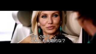 特別映像『悪の法則』ビギニング(キャメロン・ディアス&ハビエル・バルデム出会いシーン)
