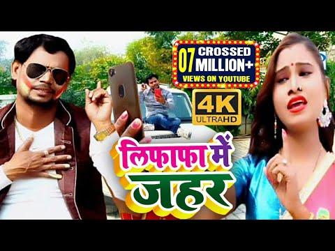 होली 2019 !! लिफाफा में जहर !! Lifafa Me Jahar !!  Om Prakash Diwana !! Minakshi Raj
