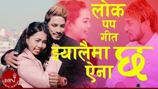 Jhyalma Aina Chha - Mahendra Rana Magar & Aakriti Shrestha