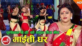 Maiti Ghar - Purnakala BC Ft. Tika Jaisi