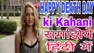 Nonton HAPPY DEATH DAY explained in Hindi || HAPPY DEATH DAY ki kahani samajhiye hindi mein Film Subtitle Indonesia Streaming Movie Download