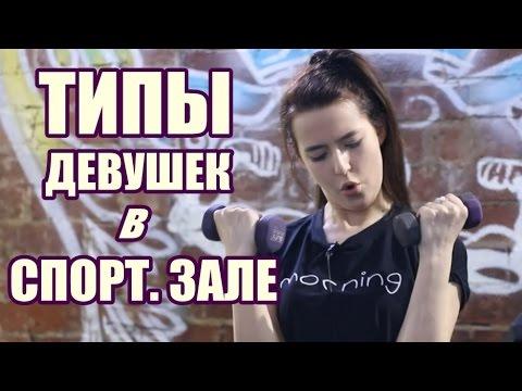 Типы Девушек В Спорт Зале ♥ (видео)