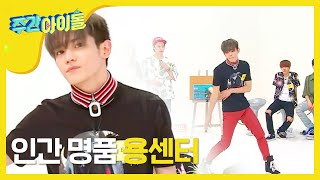 (Weekly Idol EP.265) Taeyong Dancing King.