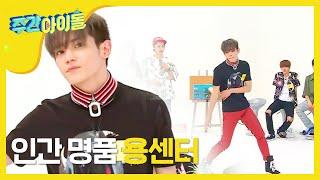 (Weekly Idol EP.265) Taeyong Dancing King.