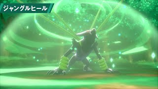 【公式】幻のポケモン・ザルードが覚える特別な技、「ジャングルヒール� by Pokemon Japan