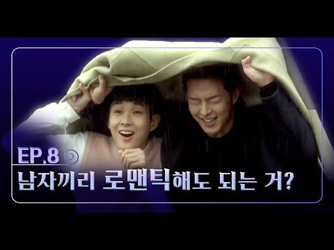 [썸남]#8화 - 남자끼리 로맨틱해도 되는 거?