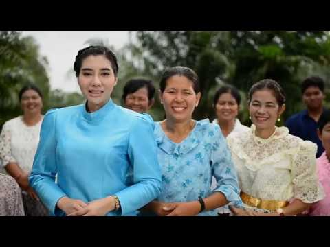 """วีดีทัศน์ประชาสัมพันธ์การเป็นประธานอาเซียนของไทย ชุด """"ประธานอาเซียน"""""""