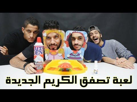 Video لعبة تصفق الكريم الجديدة مع عقاب وسخ!! 😂 download in MP3, 3GP, MP4, WEBM, AVI, FLV January 2017