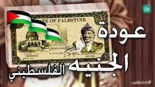 """برنامج """"بالشكلوب"""" - الحلقة 13 (عودة الجنيه الفلسطيني)"""