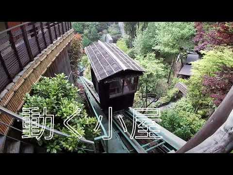 【GoPro徳島旅-1日目③】天空露天風呂⁉ケーブルカーで行 …